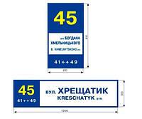 Таблички нового стандарта для Киева.