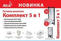 Комплект Инсталляция 4В1 с унитазом, Alcaplast AM101/1120 Sadrom+Villeroy&Boch Omnia Architectura DirectFlush
