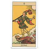 Таро Уэйта, 78 карт 12х7 см.+ инструкция на русском языке., фото 2