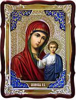 Храмовая икона Казанская Пресвятой Богородицы