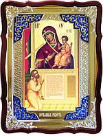 Купить икону Нечаянная радость Пресвятой Богородицы