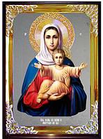 Православная икона Божией Матери Азь Есмь с Вами