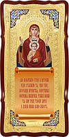 Православные иконы святых:  Знамение Пресвятой Богородицы