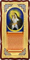 Православная икона Божией Матери Остробрамская