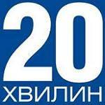 Обявления в газете «20 хвилин»