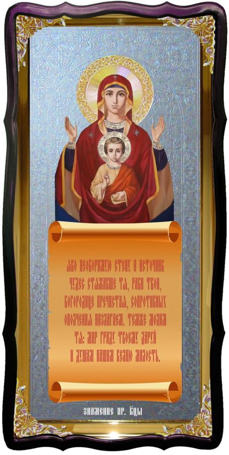 Храмовая икона Знамение Пресвятой Богородицы