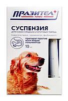 Празител плюс суспензия для собак средних и крупных пород, против всех видов гельминтов, 10 мл