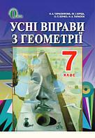 Усні вправи з геометрії. 7 клас : методичний посібник / Н. А. Тарасенкова, М. І. Бурда, О. П. Бочко, Н. А. Тарасюк.