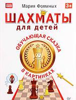 Шахматы для детей. Обучающая сказка в картинках 3+