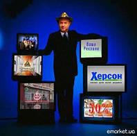 "Херсонский областной телеканал ""Херсон плюс"" рекламно-инф.услуги"