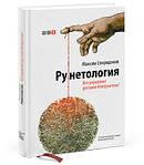 Рунетология