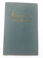 Красители для кожи. Каталог. 1962 год. Тираж 1000 экз.