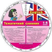 Експрес-словник.English., фото 1