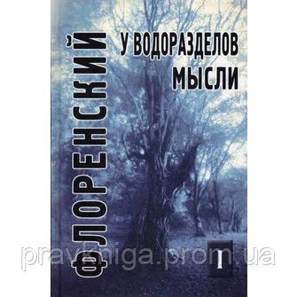 Павел Флоренский. У водоразделов мысли (черты конкретной метафизики). Комплект в 2-х томах.