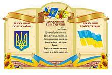 """Стенди """"Державні символи України"""""""