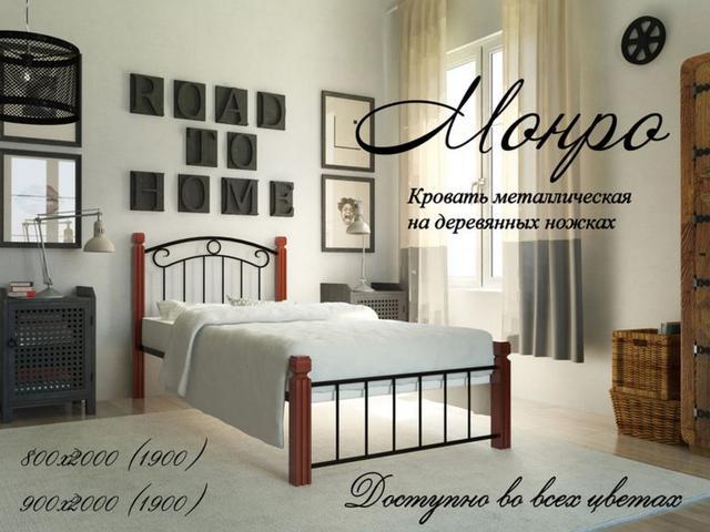 Кровать металлическая Монро мини на деревянных ножках
