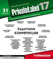 PrivateLabel-2017: Украина и мир