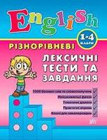 Різнорівневі лексичні тести за завдання English. 1-4класи