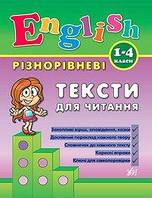 Різнорівневі тексти для читання English. 1-4класи