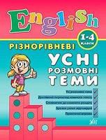 """Різнорівневі усні розмовні теми  English. 1-4класи видав """"Ула"""""""