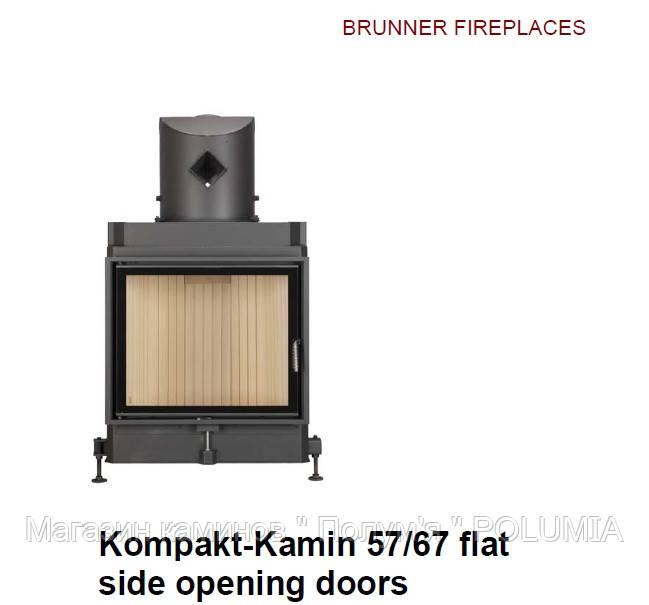 Каминная топка Brunner Kompakt 57/67 FS, с боковым открыванием