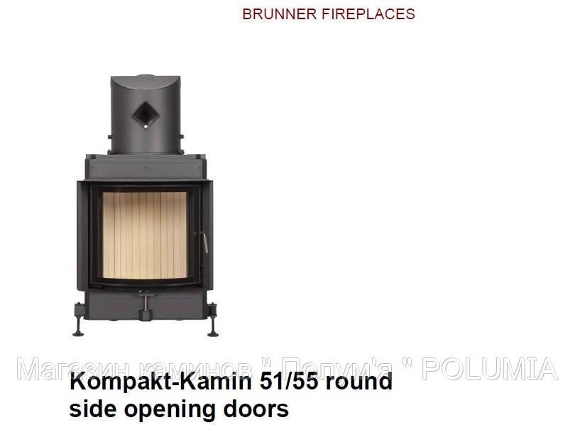 Каминная топка Brunner Kompakt 51/55 RS, с боковым открыванием панорамная