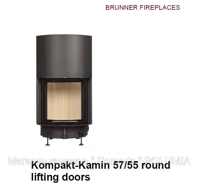 Каминная топка Brunner Kompakt 57/55 RL, с подъемной дверцей панорамная