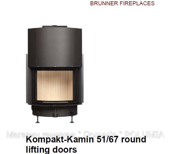 Каминная топка Brunner Kompakt 51/67 RL, с подъемной дверцей панорамная