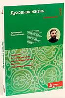 Духовная жизнь. Первая ступень: Воцерковление. Протоиерей Андрей Ткачев