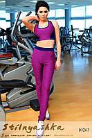 Фитнес костюм лосины с топом-борцовкой фиолет меланж