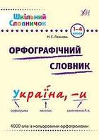 Шкільний словничок. Орфографічний словник.