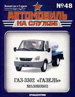Автомобиль на Службе №48 ГАЗ-3302 ГАЗель молоковоз