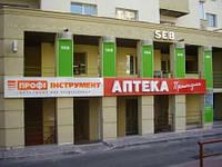 Вывески фасадные: изготовление фасадных вывесок Киев