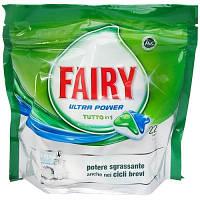 Fairy,Капсулы для посудомоечных машин (22 штуки) 343 г. Германия
