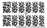 Фольгированный Слайдер-дизайн - FoniX F 003 (черный)