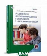 Елецкая О.В. Особенности неречевых процессов у школьников с нарушениями письма. Книга + электронное приложение
