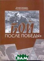 Колесникова А.Г Бой после победы. Образ врага в отечественном игровом кино периода холодной войны