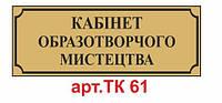 Таблички для школьных кабинетов, фото 1
