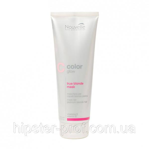 Маска для нейтрализации желтизны волос Nouvelle Color Glow True Blonde Mask
