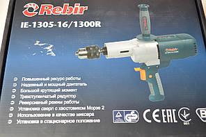 Дриль Rebir IE-1305-16/1300R
