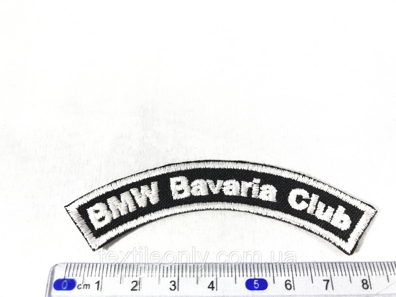 Нашивка BMW Bavaria Club  (бмв бавария клуб)