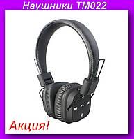 Наушники Bluetooth TM022,Беспроводные Bluetooth наушники!Акция