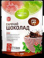 Горячий шоколад порошок стевия  cо вкусом Рома