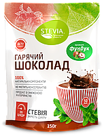 Горячий шоколад без сахара cо вкусом Фундука