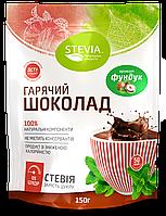 Диетический горячий шоколад без сахара cо вкусом Фундука