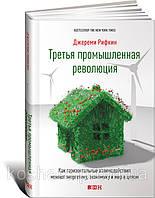 Третья промышленная революция: Как горизонтальные взаимодействия меняют энергетику, экономику и мир Рифкин Д