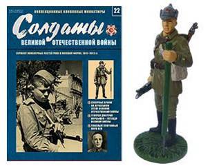 Солдати Великої Вітчизняної війни №22