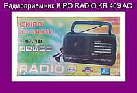 Радиоприемник KIPO RADIO KB 409 AC