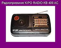 Радиоприемник KIPO RADIO KB 409 AC!Акция