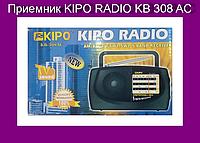 Приемник KIPO RADIO KB 308 AC!Опт